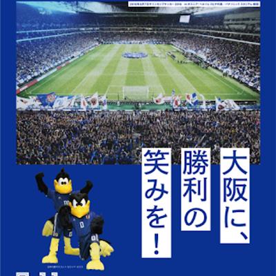キリンチャレンジカップ2018 日本代表vs.コスタリカ代表 事前情報 9/10の記事に添付されている画像