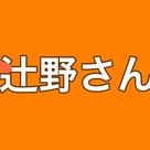 3人の辻野さん in 琵琶湖スポーツランドの記事より