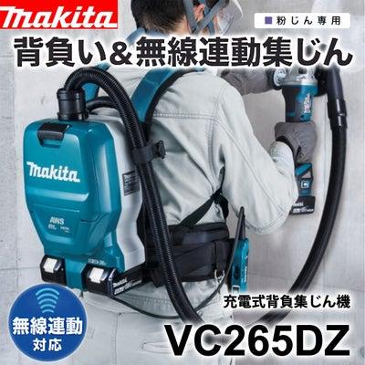 【新製品】マキタ 充電式背負い集じん機 VC265DZの記事に添付されている画像