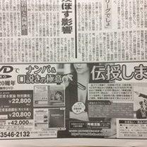 本日発売の日刊ゲンダイにまたまたまたしても広告が掲載されていますの記事に添付されている画像