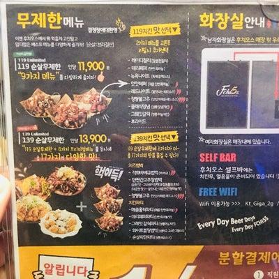ホンデでチキン食べ放題の記事に添付されている画像