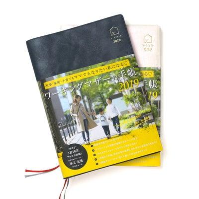 「ワーキングマザーの手帳2019」お待たせしましたの記事に添付されている画像