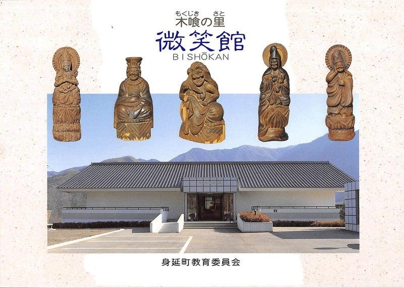 木喰展 生誕300年 身延町なかとみ現代工芸美術館④ | 又三郎の風の便り