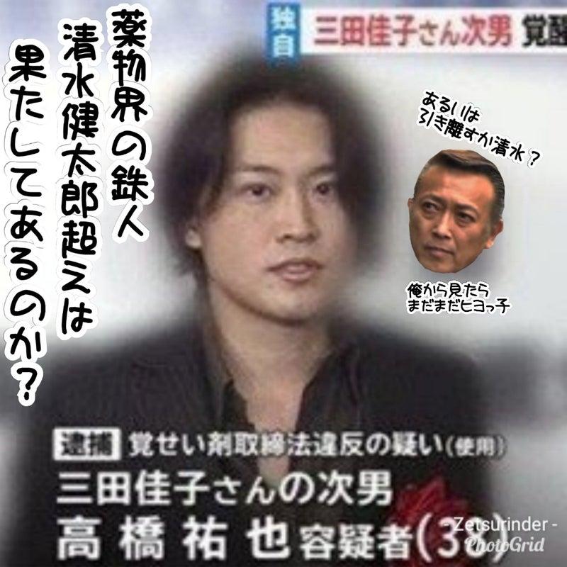 祐也 容疑 者 高橋 三田佳子「もうお金ないの…」高橋祐也容疑者のタカリ地獄