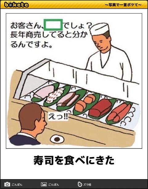 寿司を食べにきた