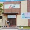 「魚 うおもん屋 」西浜 和歌山市の画像
