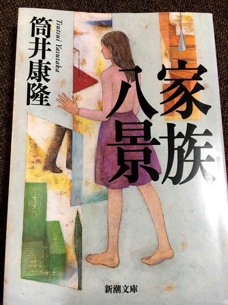 家族八景(筒井康隆さん) | 本と...