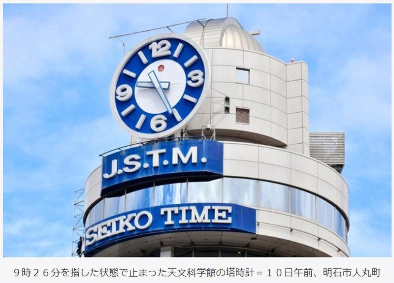 明石市にある日本標準時の時計が...