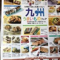 明日より九州うまいものフェアに出店の記事に添付されている画像