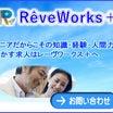 分からないが分かるシニアの起用を!レーヴワークス+。安心感という最高のサービスを!...