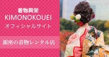 銀座の着物レンタルショップ着物興栄 KIMONOKOUEI