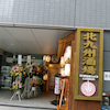 本日オープン!北九州のグルメはここで!@北九州酒場の画像