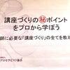 沖サロハウスにて鈴木幸代さんによる「オリジナル講座作り講座」を受講してきました。の画像