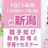 当日参加オッケー10/14(日)in新潟:親子結び胎内記憶とママに選ばれた理由を知ろうセミナーの画像