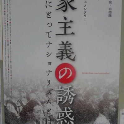 映画「国家主義の誘惑」(@名古屋シネマテーク)の記事に添付されている画像