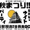 一読願う!秋まつり当日!!(・∞・)