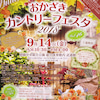 明日は、岡崎カントリーフェスタ に出店します!  ショップは臨時休業です。の画像