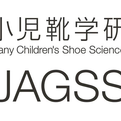 小児靴カウンセラーの役割とは ?の記事に添付されている画像