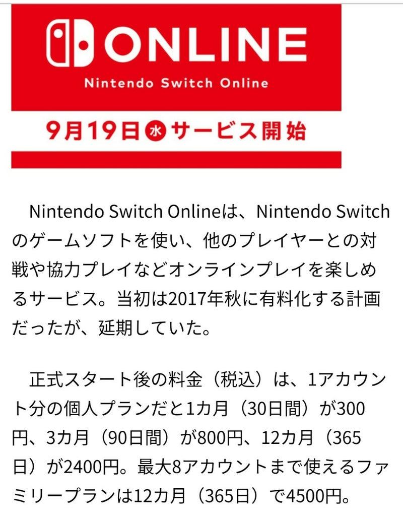 方 なり Switch フレンド