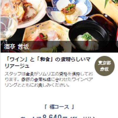 エポスプラチナカード: グルメクーポン対象レストラン一覧 (2/3)の記事に添付されている画像