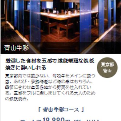 エポスプラチナカード: グルメクーポン対象レストラン一覧 (3/3)の記事に添付されている画像