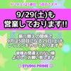 ♡♡9月の営業日のお知らせ♡♡の画像