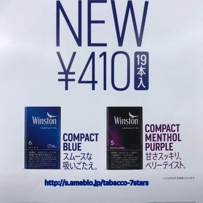 【新商品/リニューアル】ウィンストン・コンパクトの記事に添付されている画像