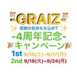 画像 祝4周年記念イベント開催!! の記事より 1つ目