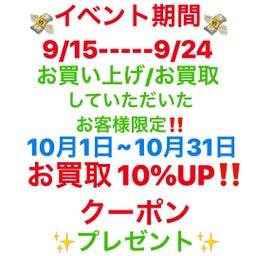 画像 祝4周年記念イベント開催!! の記事より 4つ目