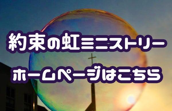 約束の虹ホームページへ