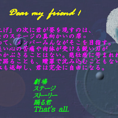 Dear my friend – 2542の記事に添付されている画像