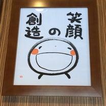 経営理念【笑顔の創造】の記事に添付されている画像