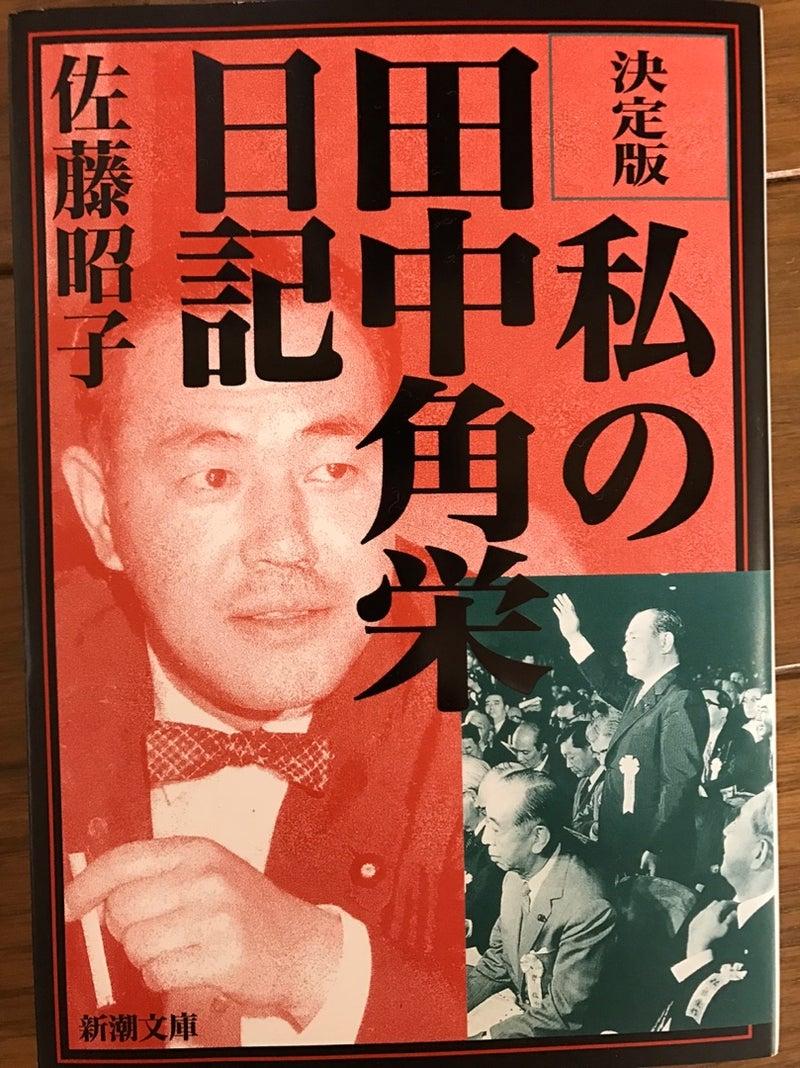 若き田中角栄の功績 | ニューヨークライフをお届けします