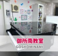 京都御所南 ピアノ教室