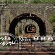 横須賀トンネルシンポ…