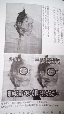 開い が の 掛け軸 た 目 【ショック】絵に描かれた生首の目が開く!?衝撃動画の真実