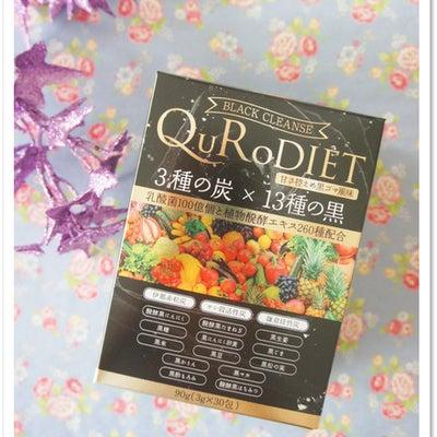 墨がお腹の中をクリアにしてくれる☆QURO DIET(クロダイエット)の記事に添付されている画像