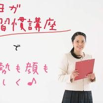 春の【名古屋/顔ヨガ美習慣講座】のお知らせ♪の記事に添付されている画像