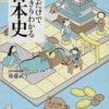 読むだけですっきりわかる日本史の画像