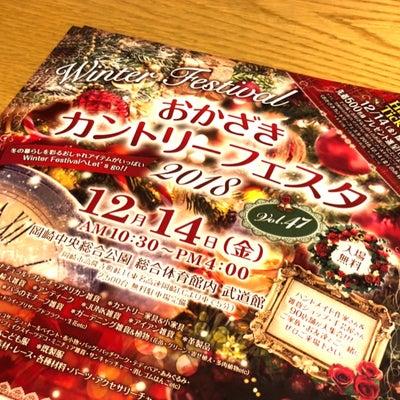 岡崎カントリーフェスタ ありがとうございました!の記事に添付されている画像