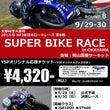 全日本ロードレース第…
