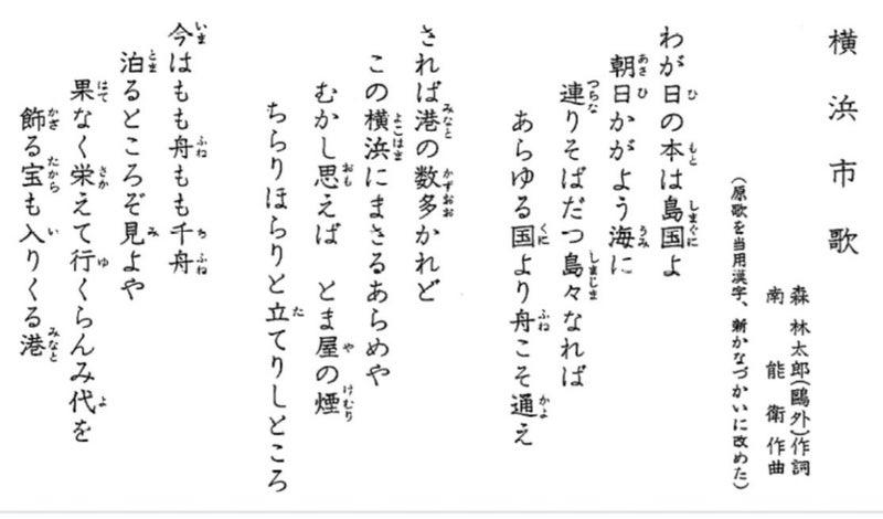 横浜市歌! | ホッシーのブログ