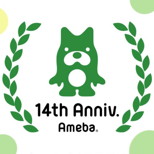 9月15日はアメーバ開設14周年
