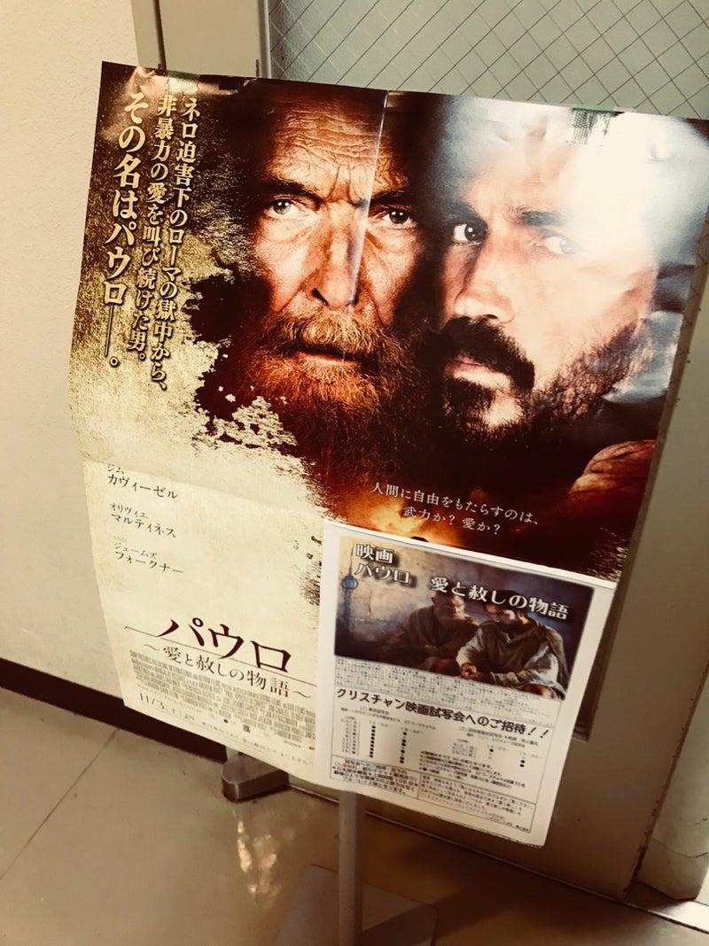 映画「パウロ 愛と赦しの物語」...
