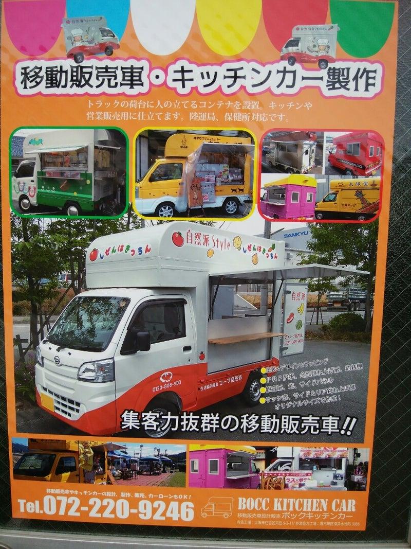 27e3bf04ee ポスター掲示と看板リニューアル | 移動販売車・キッチンカーを製作し ...