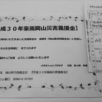 平成30年豪雨災害義援金についての記事に添付されている画像