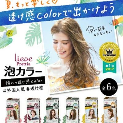 秋色ヘアカラー♡の記事に添付されている画像