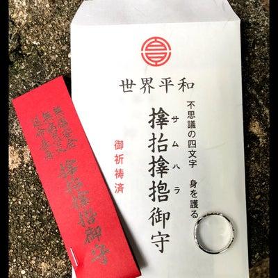 サムハラ神社の御神環☆授与していただきました⁽⁽٩(๑˃̶͈̀ ᗨ ˂̶͈́)۶の記事に添付されている画像