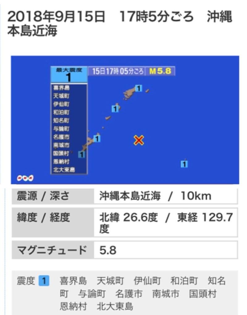 沖縄本島近海地震