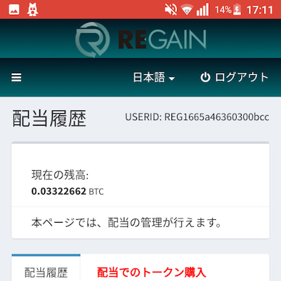 REGAIN配当速報 9月分の記事に添付されている画像